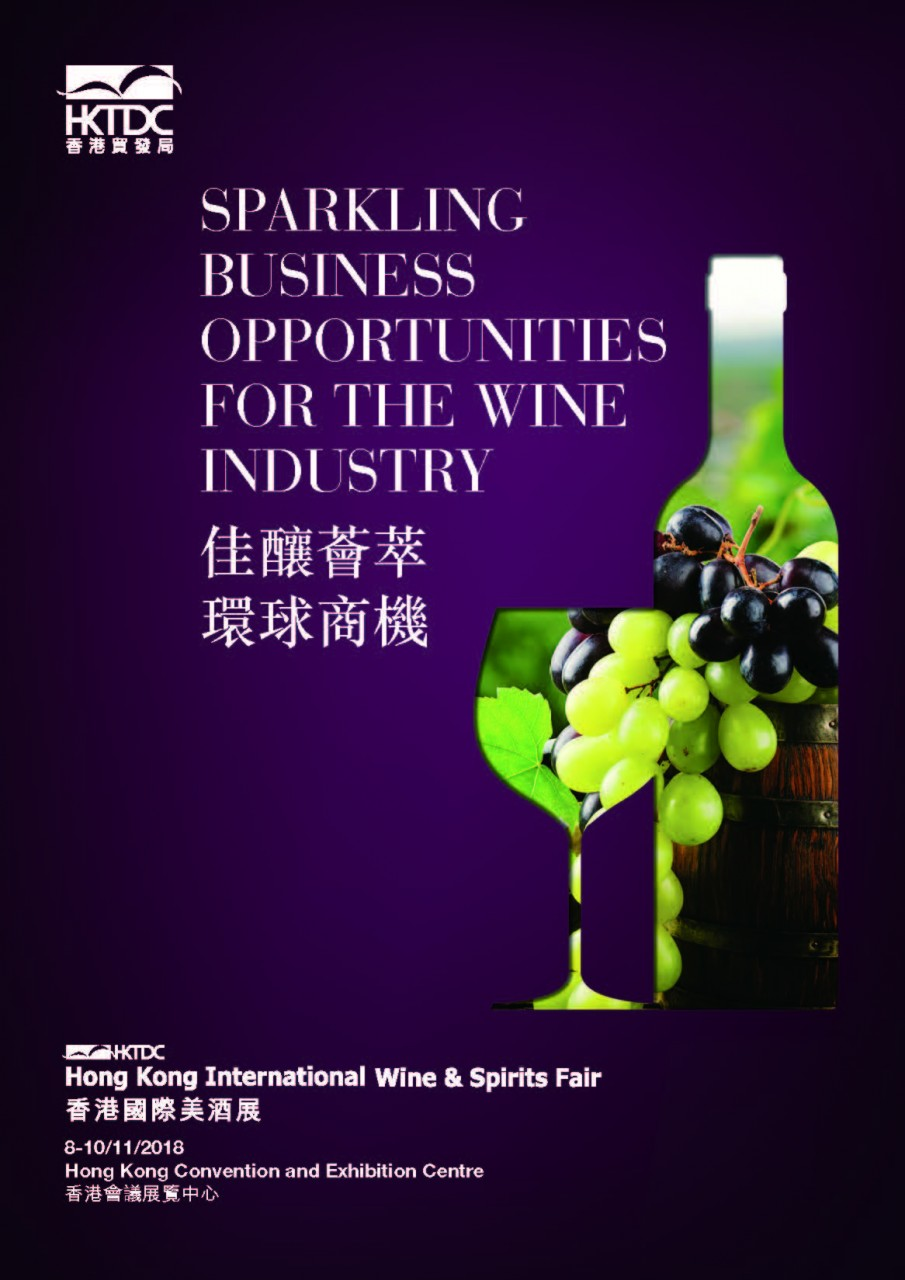 2018香港國際美酒展